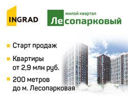 ЖК «Лесопарковый». Старт продаж! Квартиры в Москве от 2,9 млн с отделкой